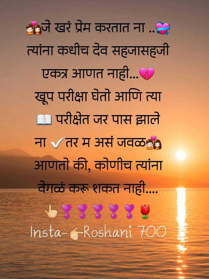 💗प्रेम / मैत्री स्टेट्स - जे खरं प्रेम करतात ना . . त्यांना कधीच देव सहजासहजी एकत्र आणत नाही . . . खूप परीक्षा घेतो आणि त्या L परीक्षेत जर पास झाले ना Vतर म असं जवळ आणतो की , कोणीच त्यांना वेगळं करू शकत नाही . . . . Insta - t - Roshani 700 - ShareChat