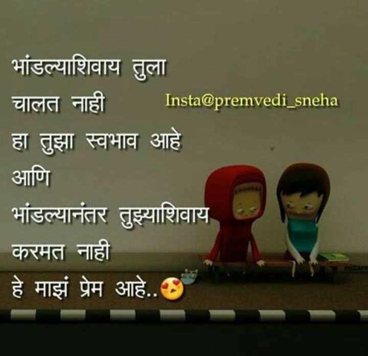 💗प्रेम / मैत्री स्टेट्स - भांडल्याशिवाय तुला चालत नाही Insta @ premvedi _ sneha हा तुझा स्वभाव आहे आणि | भांडल्यानंतर तुझ्याशिवाय करमत नाही हे माझं प्रेम आहे . . - ShareChat