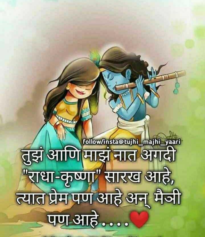 💗प्रेम / मैत्री स्टेट्स - follow / insta @ tujhi _ majhi _ yaari तुझं आणि माझं नात अगदी राधा - कृष्णा सारख आहे , त्यात प्रेम पण आहे अन् मैजी पण आहे . . . . - ShareChat
