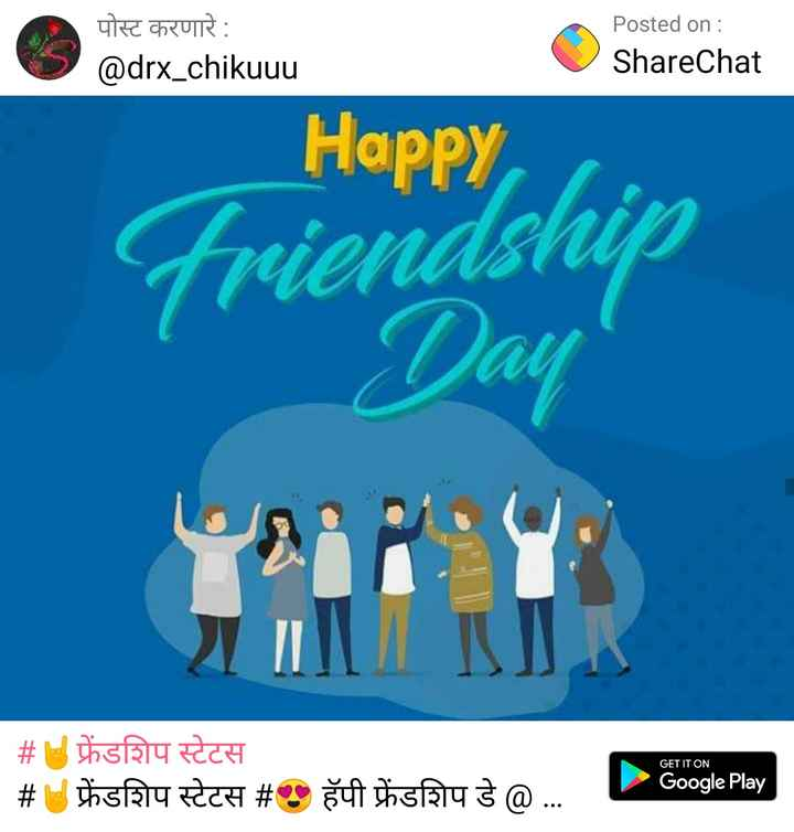 💗प्रेम / मैत्री स्टेट्स - पोस्ट करणारे : @ drx _ chikuuu Posted on : ShareChat Happy Lin Friendship Day . GET IT ON # # spy PCH sha CH # Oğu sosiyə o Google Play - ShareChat