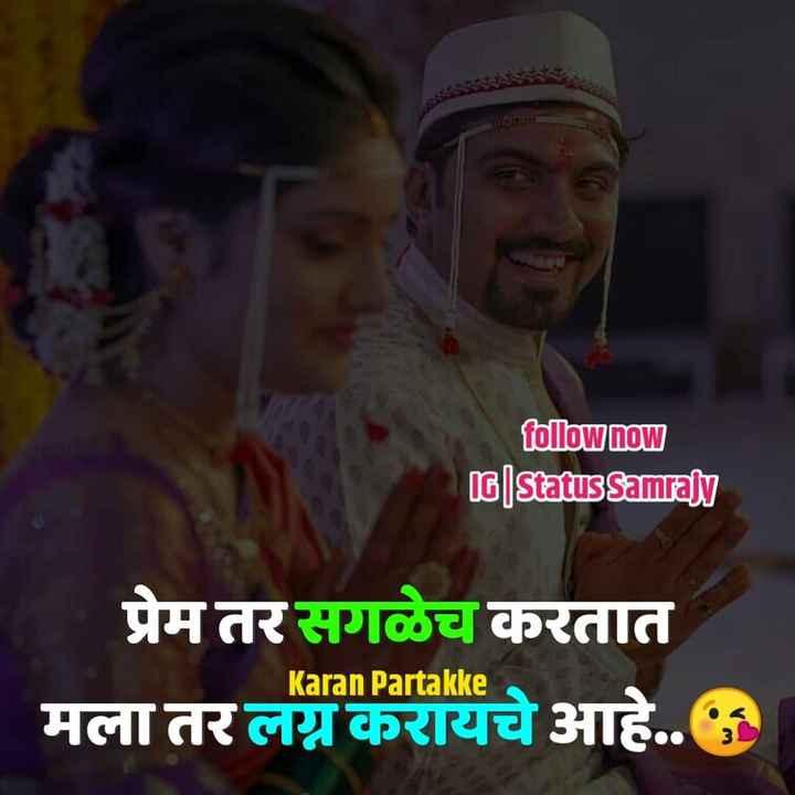 💗प्रेम / मैत्री स्टेट्स - follow now IG | Status Samrajy प्रेम तरसगळेच करतात मला तर लग्न करायचे आहे . . Karan Partakke - ShareChat