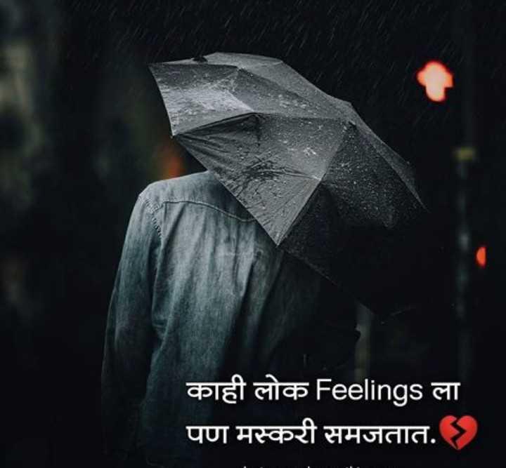 💗प्रेम / मैत्री स्टेट्स - काही लोक Feelings ला पण मस्करी समजतात . - ShareChat