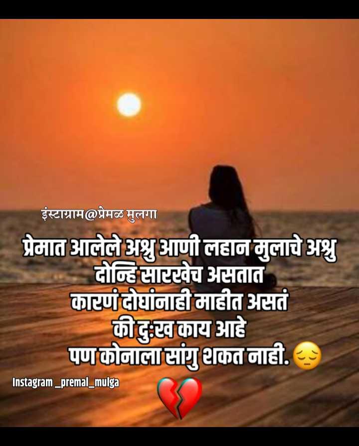 💗प्रेम / मैत्री स्टेट्स - इंस्टाग्राम @ प्रेमळ मुलगा प्रेमात आलेले अश्रु आणी लहान मुलाचे अश्रु दोन्हि सारखेच असतात कारणंदोघांनाही माहीत असतं की दुःख काय आहे पण कोनाला सांगु शकत नाही . Instagram _ premal _ mulga - ShareChat