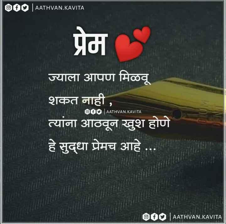💗प्रेम / मैत्री स्टेट्स - 000 | AATHVAN . KAVITA प्रेम ज्याला आपण मिळवू शकत नाही त्यांना आठवून खुश होणे हे सुद्धा प्रेमच आहे . . . . AATHVAN . KAVITA AATHVAN . KAVITA - ShareChat