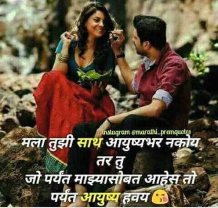 💗प्रेम / मैत्री स्टेट्स - instagram @ marathi _ premquotes मला तुझी साथ आयुष्यभर नकाय तर तु जो पर्यंत माझ्यासोबत आहेस तो पर्यंत आयुष्य हवय - ShareChat