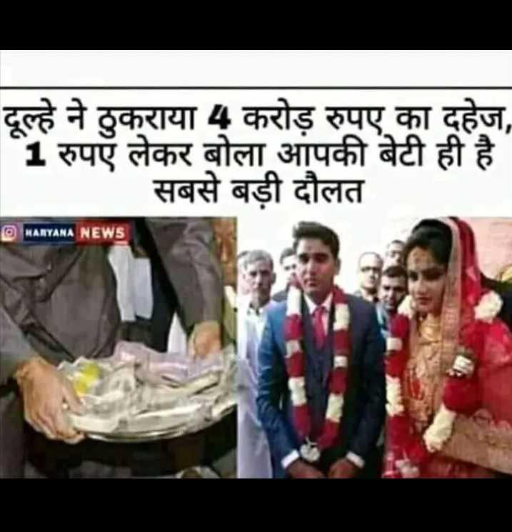 💗प्रेम / मैत्री स्टेट्स - दूल्हे ने ठुकराया 4 करोड़ रुपए का दहेज , 1 रुपए लेकर बोला आपकी बेटी ही है सबसे बड़ी दौलत HARTANA NEWS - ShareChat