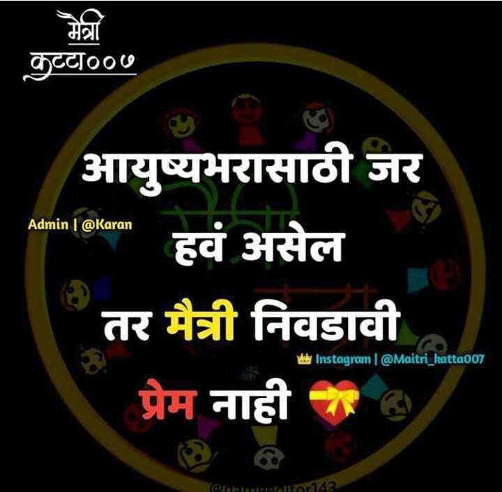 💗प्रेम / मैत्री स्टेट्स - मैत्री कुटटा००७ Admin   @ Karan आयुष्यभरासाठी जर हवं असेल तर मैत्री निवडावी प्रेम नाही की valy Instagram   @ Maitri _ katta007 Pananditar143 - ShareChat