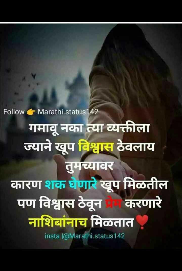 💗प्रेम / मैत्री स्टेट्स - Follow Marathi . status 142 गमावू नका त्या व्यक्तीला ज्याने खूप विश्वास ठेवलाय तुमच्यावर कारण शक घेणारे खूप मिळतील पण विश्वास ठेवून करणारे नाशिबांनाच मिळतात ! insta @ Marathi . status142 - ShareChat