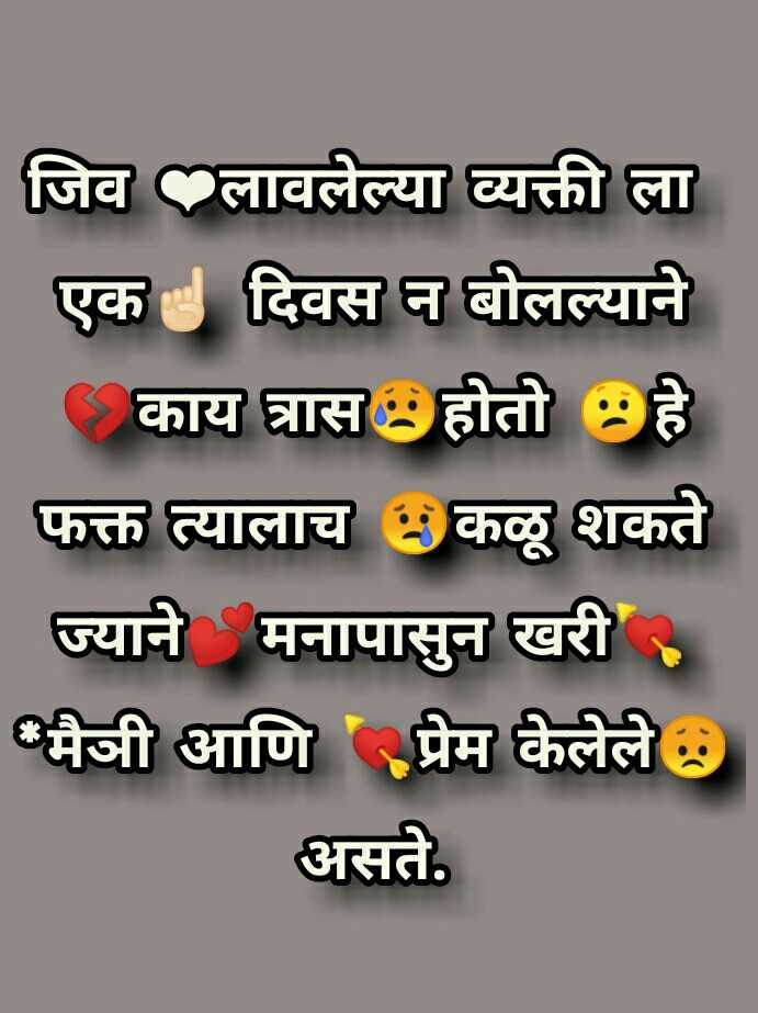 WhatsApp DP status in Marathi for the friends and profile picture.