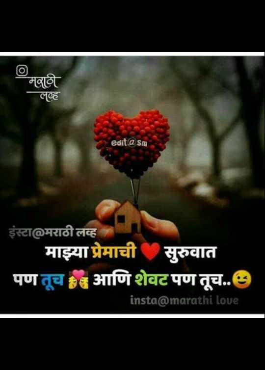 💗प्रेम / मैत्री स्टेट्स - मराठी लव्ह edit a sm इंस्टा @ मराठी लव्ह माझ्या प्रेमाची सुरुवात पण तूच आणि शेवट पण तूच . . insta @ marathi love - ShareChat