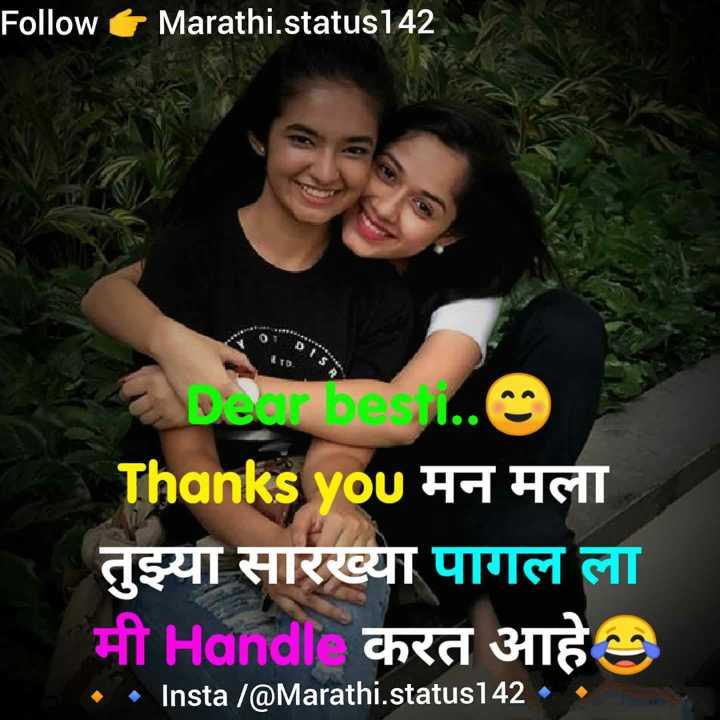 💗प्रेम / मैत्री स्टेट्स - Follow Marathi . status 142 wearibest . . Thanks you मन मला तुझ्या सारख्या पागल ला मी Handi करत आहे - • Insta / @ Marathi . status142 • - ShareChat