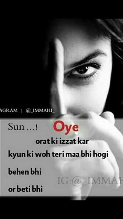 🙏 प्रेरणादायक विचार - AGRAM   @ _ IMMAHI _ Sun . . . ! Oye orat ki izzat kar kyun ki woh teri maa bhi hogi behen bhi IG : @ _ IMMAT or beti bhi - ShareChat