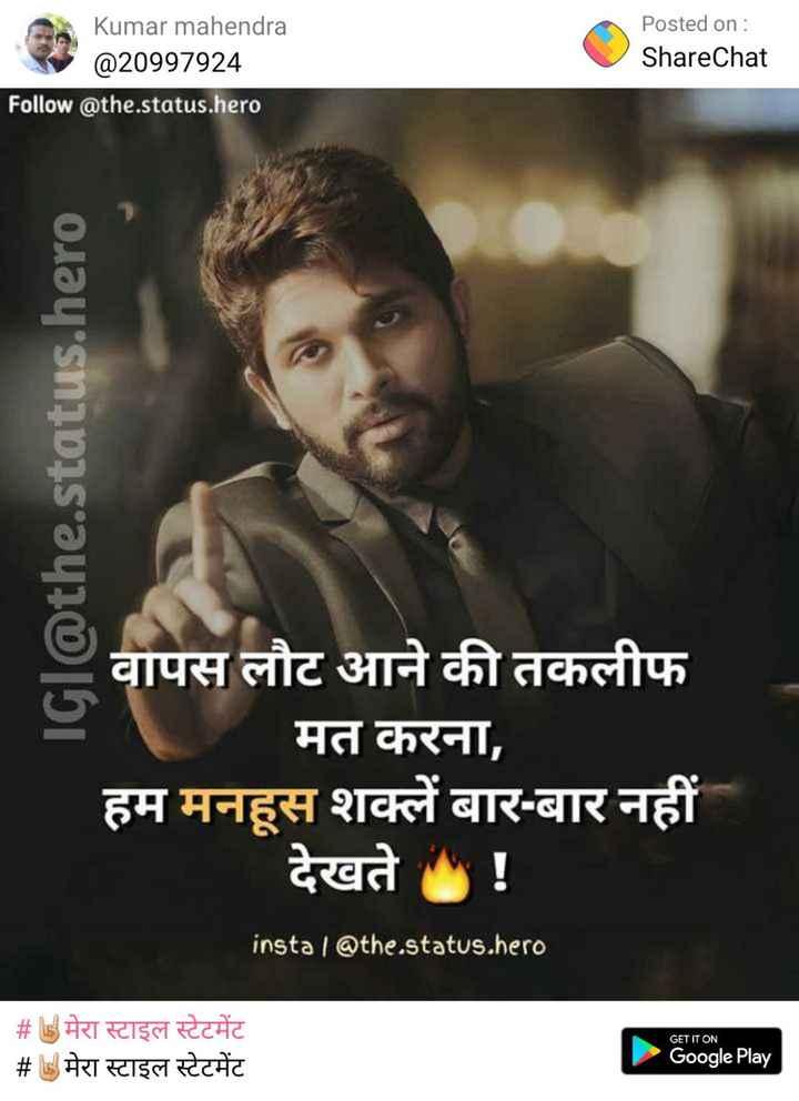 🙏 प्रेरणादायक विचार - Kumar mahendra @ 20997924 Follow @ the . status . hero Posted on : ShareChat IGl @ the . status . hero वापस लौट आने की तकलीफ मत करना , हम मनहूस शक्लें बार - बार नहीं देखते ! insta | @ the . status . hero GET IT ON # मेरा स्टाइल स्टेटमेंट # मेरा स्टाइल स्टेटमेंट Google Play Google Play - ShareChat