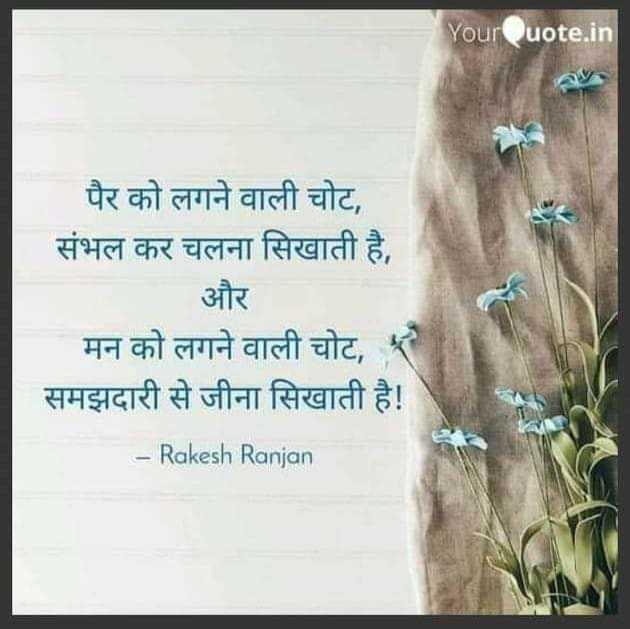 🙏 प्रेरणादायक विचार - YourQuote . in पैर को लगने वाली चोट , संभल कर चलना सिखाती है , और मन को लगने वाली चोट , समझदारी से जीना सिखाती है ! - Rakesh Ranjan - ShareChat