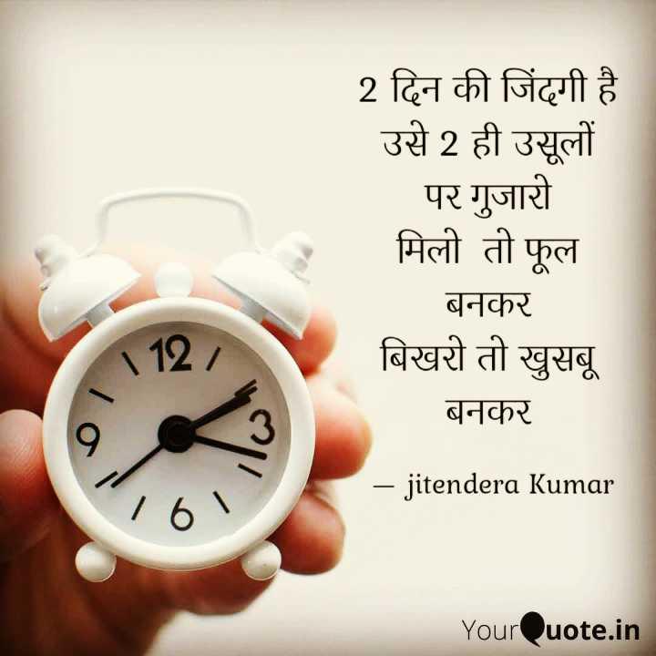 🙏 प्रेरणादायक विचार - 2 दिन की जिंदगी है उसे 2 ही उसूलों पर गुजारी मिली ती फूल बनकर बिखरी तो खुसबू बनकर 119 1   – jitendera Kumar b YourQuote . in - ShareChat