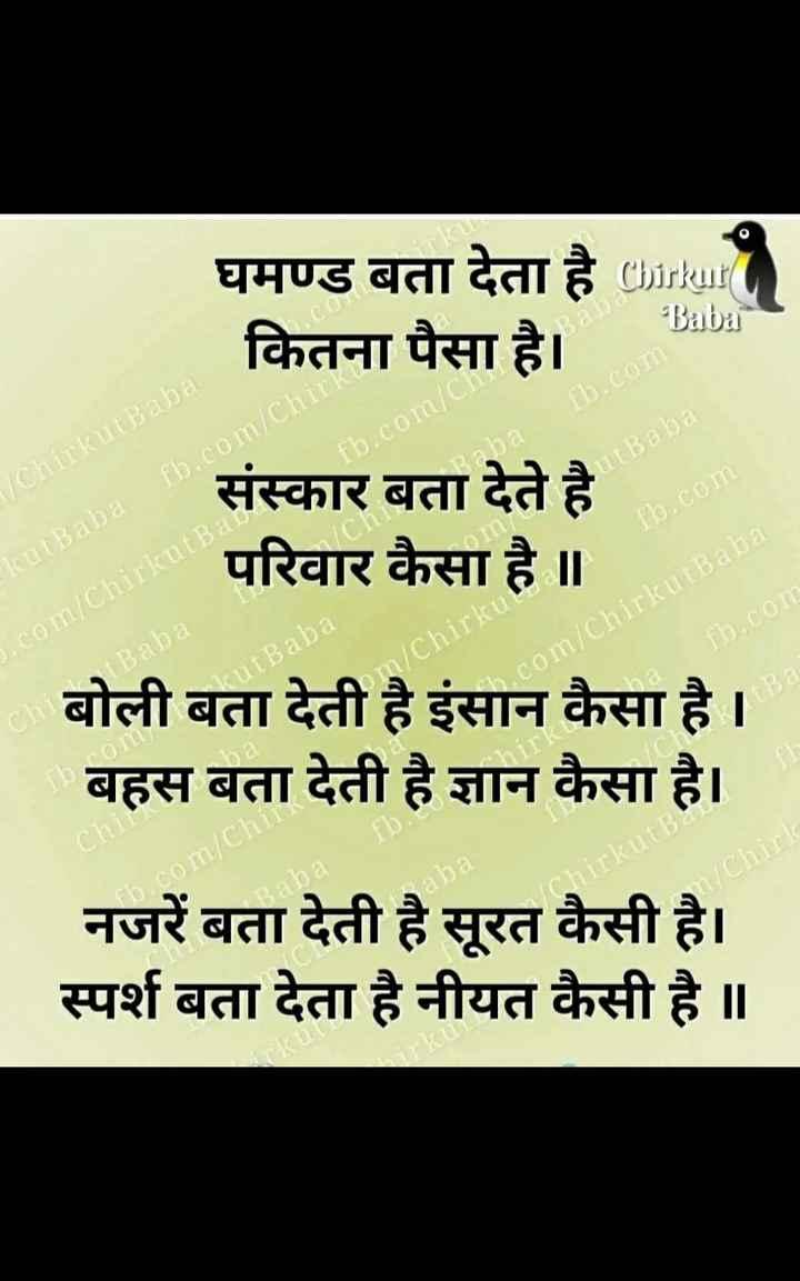 🙏 प्रेरणादायक विचार - घमण्ड बता देता है Chipur कितना पैसा है । Baba fb . com fb . com / Daha utBaba संस्कार बता देते है परिवार कैसा है   to . com है . 1 / Chirkut Baba kutBaba fb . com / Chi 5 . com / ChirkutB com / ChirkutBaba बोली बता देती है इंसान कैसा है । बहस बता देती है ज्ञान कैसा है । Baba नजरें बता देती है सूरत कैसी है । स्पर्श बता देता है नीयत कैसी है ॥ - ShareChat