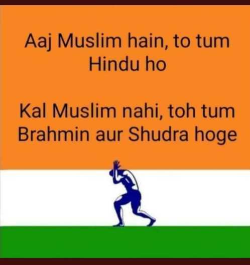 🙏 प्रेरणादायक विचार - Aaj Muslim hain , to tum Hindu ho Kal Muslim nahi , toh tum Brahmin aur Shudra hoge - ShareChat