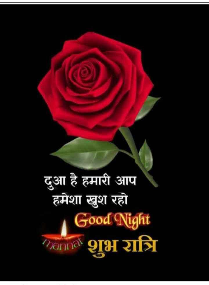 🙏 प्रेरणादायक विचार - दुआ है हमारी आप हमेशा खुश रहो Good Night Kamal शुभ रात्रि - ShareChat