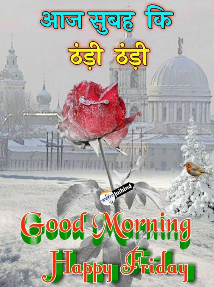 🙏 प्रेरणादायक विचार - आज सुबह कि ठंडी ठंडी जयाहन्दjaihind Good Morning Happy Friday LOLD Dm OP day - ShareChat