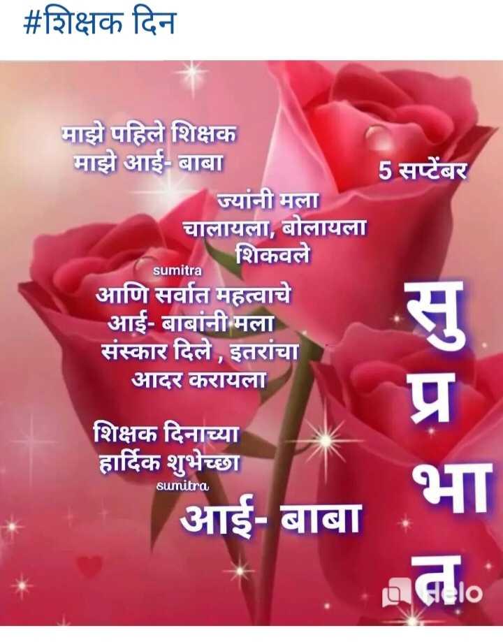 🙏प्रेरणादायक / सुविचार - # शिक्षक दिन माझे पहिले शिक्षक माझे आई - बाबा 5 सप्टेंबर ज्यांनी मला चालायला , बोलायला शिकवले आणि सर्वात महत्वाचे आई - बाबांनी मला संस्कार दिले , इतरांचा आदर करायला sumitra sumitra शिक्षक दिनाच्या हार्दिक शुभेच्छा आई - बाबा a भा dlo - ShareChat