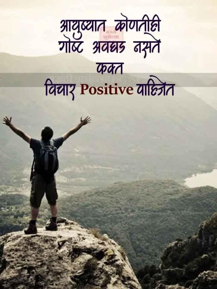 🙏प्रेरणादायक / सुविचार - मराठी शुभेच्छा आयुष्यात कोणतीही गोट अवघड नसते Opara Paalis Positive Tresta - ShareChat