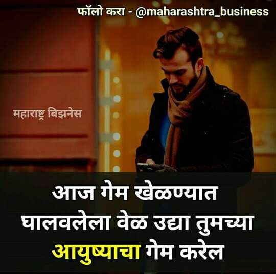 🙏प्रेरणादायक / सुविचार - फॉलो करा - @ maharashtra _ business महाराष्ट्र बिझनेस आज गेम खेळण्यात घालवलेला वेळ उद्या तुमच्या आयुष्याचा गेम करेल - ShareChat