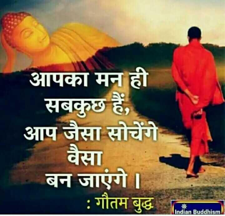 🙏प्रेरणादायक / सुविचार - आपका मन ही सबकुछ हैं , आप जैसा सोचेंगे वैसा बन जाएंगे । | : गौतम बुद्ध s - Indian Buddhism pucati - ShareChat