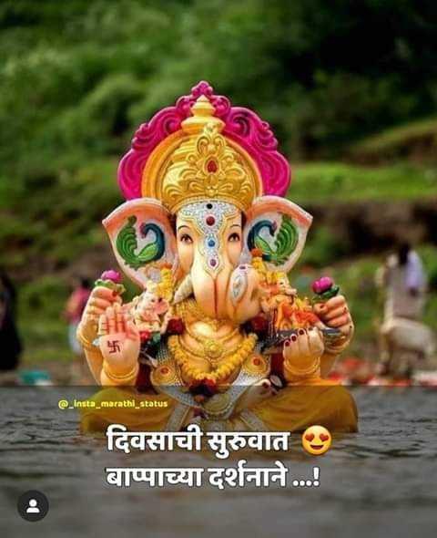 🙏प्रेरणादायक / सुविचार - @ _ insta _ marathi _ status दिवसाची सुरुवात बाप्पाच्या दर्शनाने . . . ! - ShareChat
