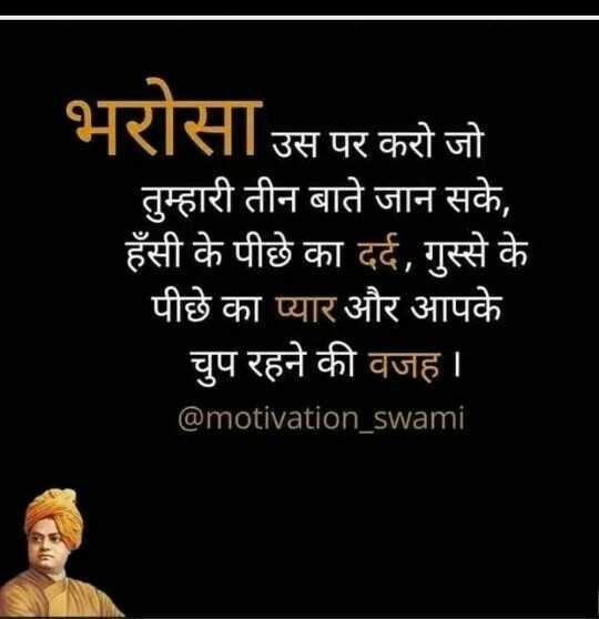 🙏प्रेरणादायक / सुविचार - सा उस पर करो जो तुम्हारी तीन बाते जान सके , हँसी के पीछे का दर्द , गुस्से के पीछे का प्यार और आपके चुप रहने की वजह । @ motivation _ swami - ShareChat
