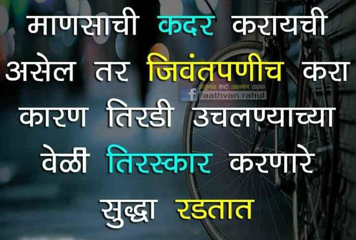 🙏प्रेरणादायक / सुविचार - आयुष्यात शेवटी आठवीत राहतात Vaathvan . rahul . माणसाची कदर करायची । असेल तर जिवंतपणीच करा कारण तिरडी उचलण्याच्या वेळी तिरस्कार करणारे सुद्धा रडतात - ShareChat