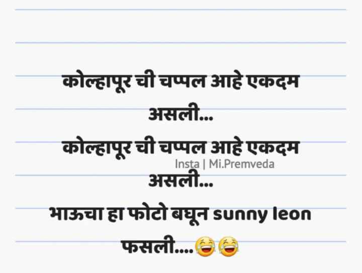 🙏प्रेरणादायक / सुविचार - कोल्हापूरची चप्पल आहे एकदम असली . . . कोल्हापूर ची चप्पल आहे एकदम Insta   Mi . Premveda असली . . . भाऊचा हा फोटो बघून sunny leon फसली . . . . ee - ShareChat