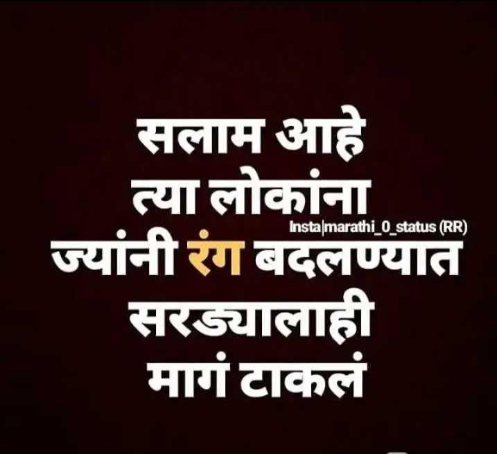 🙏प्रेरणादायक / सुविचार - Insta marathi _ O _ status ( RR ) सलाम आहे त्या लोकांना ज्यांनी रंग बदलण्यात सरड्यालाही मागं टाकलं - ShareChat