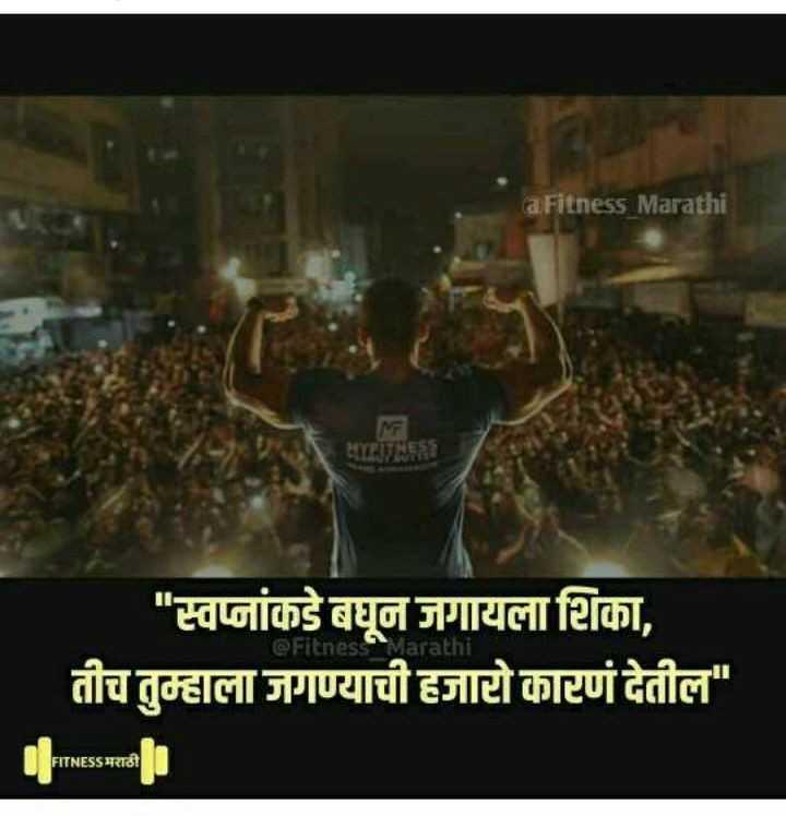 🙏प्रेरणादायक / सुविचार - aFitness Marathi N SEASE स्वप्नांकडे बघून जगायला शिका , तीच तुम्हाला जगण्याची हजारो कारणं देतील @ Fitness Marathi - ShareChat
