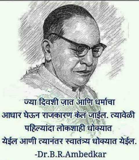 🙏प्रेरणादायक / सुविचार - - - ज्या दिवशी ज़ात आणि धर्माचा आधार घेऊन राजकारण केलं जाईल . त्यावेळी पहिल्यांदा लोकशाही धोक्यात येईल आणी त्यानंतर स्वातंत्र्य धोक्यात येईल . - Dr . B . R . Ambedkar - ShareChat