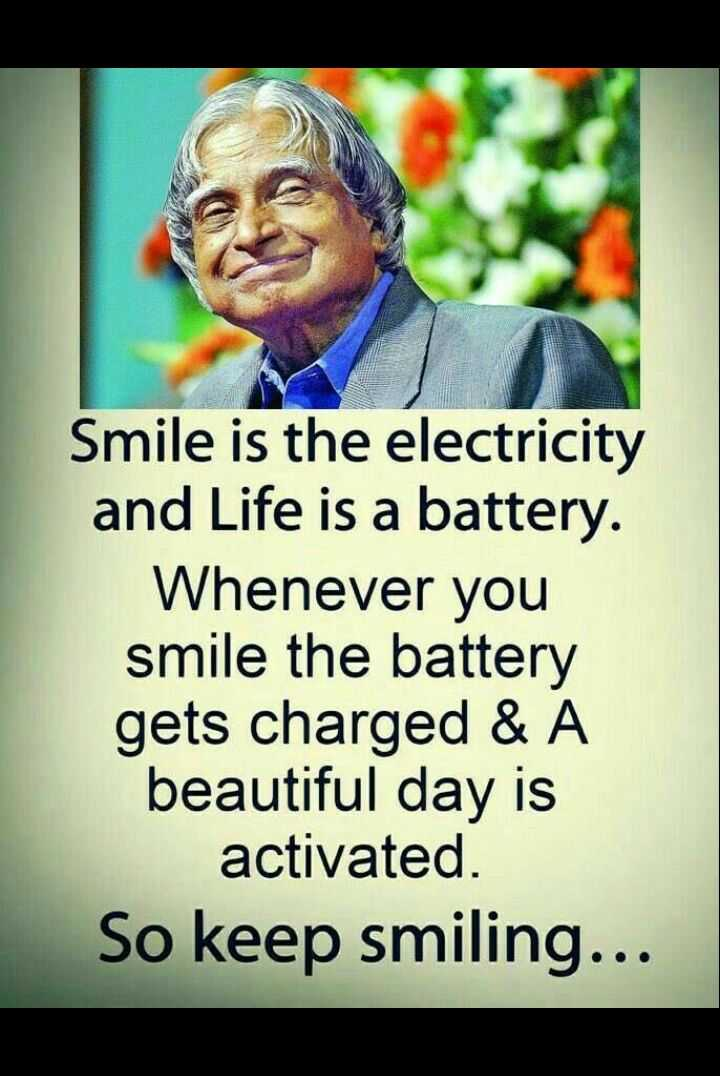 🙏प्रेरणादायक / सुविचार - Smile is the electricity and Life is a battery . Whenever you smile the battery gets charged & A beautiful day is activated . So keep smiling . . . - ShareChat