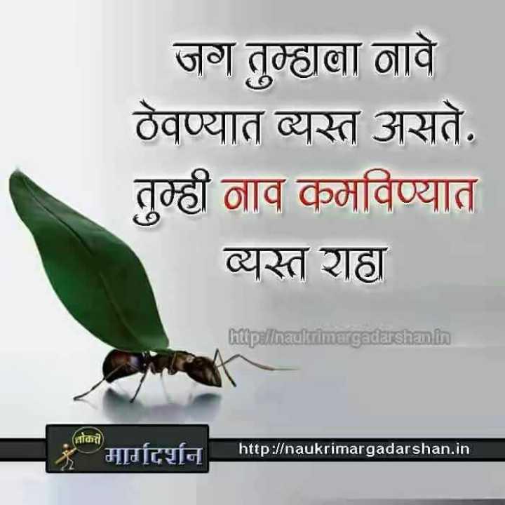 🙏प्रेरणादायक / सुविचार - जग तुम्हाला नावे ठेवण्यात व्यस्त असते . तुम्ही नाव कमविण्यात व्यस्त राहा httpalhadkuimargadarshan in ( नोकरी ) मादिर्शन http : / / naukrimargadarshan . in - ShareChat