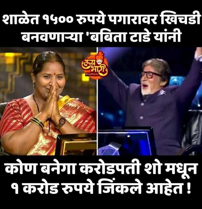🙏प्रेरणादायक / सुविचार - शाळेत १५०० रुपये पगारावर खिचडी बनवणाऱ्या ' बबिता टाडे यांनी उभार ALayhail कोण बनेगा करोडपती शोमधून १ करोड रुपये जिंकले आहेत ! - ShareChat