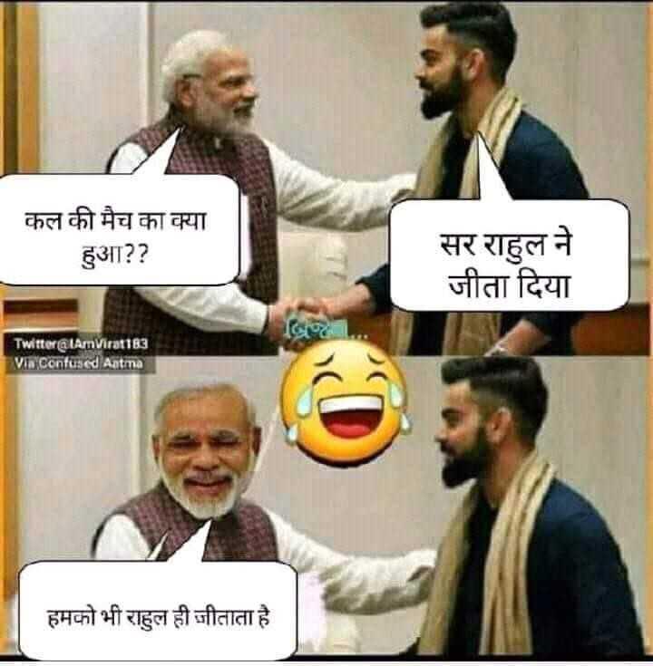 👍प्रेरणादायक- Motivation✌ - कल की मैच का क्या हुआ ? ? सर राहुल ने जीता दिया Twitter @ tarVirat13 Vin Confused Astma हमको भी राहुल ही जीताता है । - ShareChat