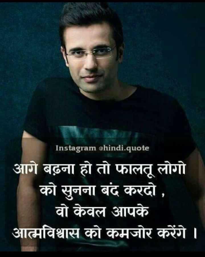👍प्रेरणादायक- Motivation✌ - Instagram @ hindi . quote आगे बढ़ना हो तो फालतू लोगो को सुनना बंद करदो , वो केवल आपके आत्मविश्वास को कमजोर करेंगे । - ShareChat