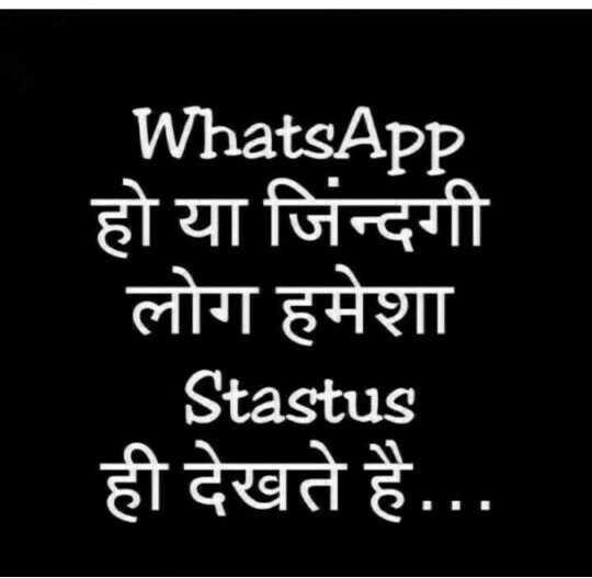 👍प्रेरणादायक- Motivation✌ - WhatsApp हो या जिन्दगी लोग हमेशा Stastus ही देखते है . . . - ShareChat