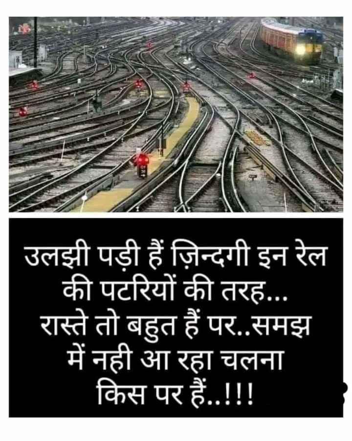 👍प्रेरणादायक- Motivation✌ - उलझी पड़ी हैं ज़िन्दगी इन रेल की पटरियों की तरह . . . रास्ते तो बहुत हैं पर . . समझ में नही आ रहा चलना किस पर हैं . . ! ! ! - ShareChat