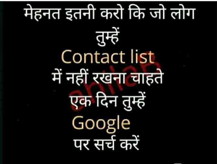 👍 प्रेरणादायक- Motivation✌ - मेहनत इतनी करो कि जो लोग तुम्हें Contact list में नहीं रखना चाहते एक दिन तुम्हें Google पर सर्च करें - ShareChat
