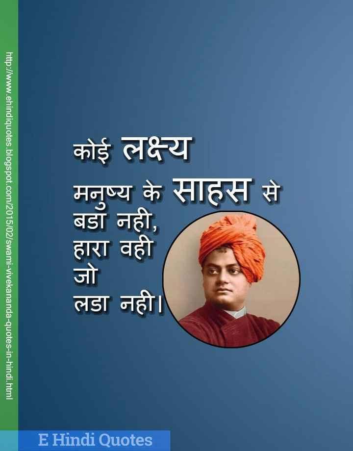 👍प्रेरणादायक- Motivation✌ - कोई लक्ष्य मनुष्य के साहस से बडा नही , हारा वही लडा नही जो E Hindi Quotes http : / / www . ehindiquotes . blogspot . com / 2015 / 02 / swami - vivekananda - quotes - in - hindi . html - ShareChat