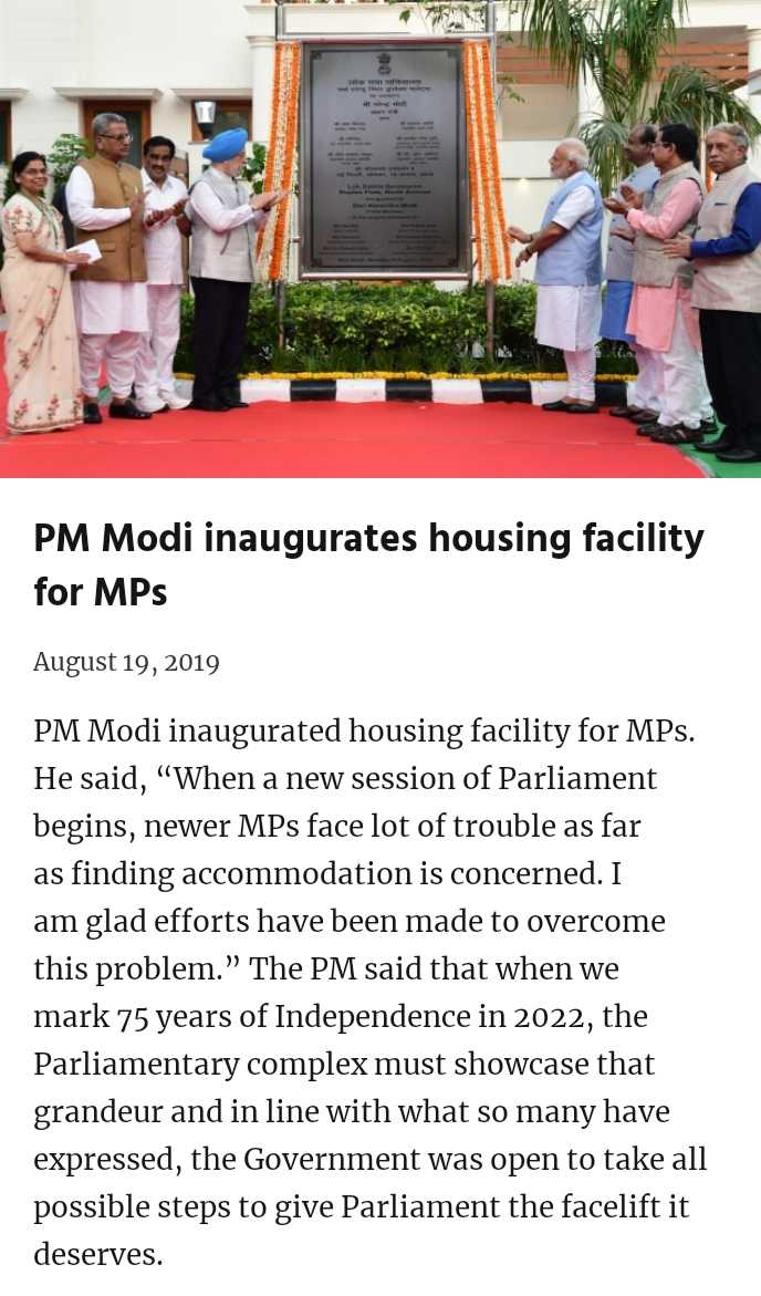 """👍प्रेरणादायक- Motivation✌ - PM Modi inaugurates housing facility for MPS August 19 , 2019 PM Modi inaugurated housing facility for MPs . He said , """" When a new session of Parliament begins , newer MPs face lot of trouble as far as finding accommodation is concerned . I am glad efforts have been made to overcome this problem . """" The PM said that when we mark 75 years of Independence in 2022 , the Parliamentary complex must showcase that grandeur and in line with what so many have expressed , the Government was open to take all possible steps to give Parliament the facelift it deserves . - ShareChat"""