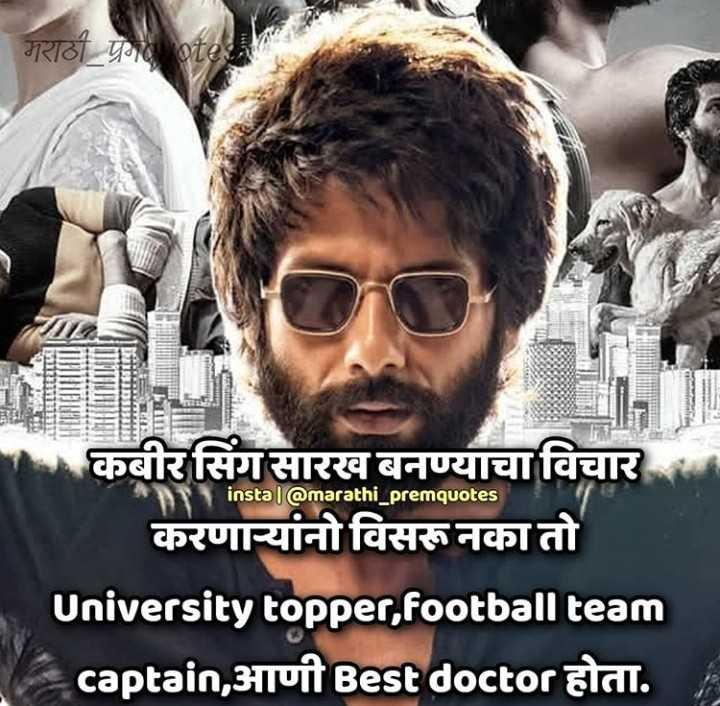 🙏प्रेरणादायक - मराठी प्रेस LILLETTE instal @ marathi _ premquotes । कबीरसिंगसारख बनण्याचा विचार करणा - यांनी विसरू नका तो University topper , football team captain , आणी Best doctor होता . - ShareChat