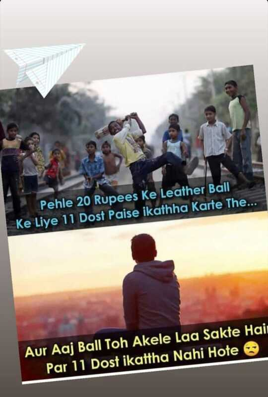 🙏प्रेरणादायक - Pehle 20 Rupees Ke Leather Ball Ke Live 11 Dost Paise ikathha Karte The . Aur Aaj Ball Toh Akele Laa Sakte Hai Par 11 Dost ikattha Nahi Hote - ShareChat