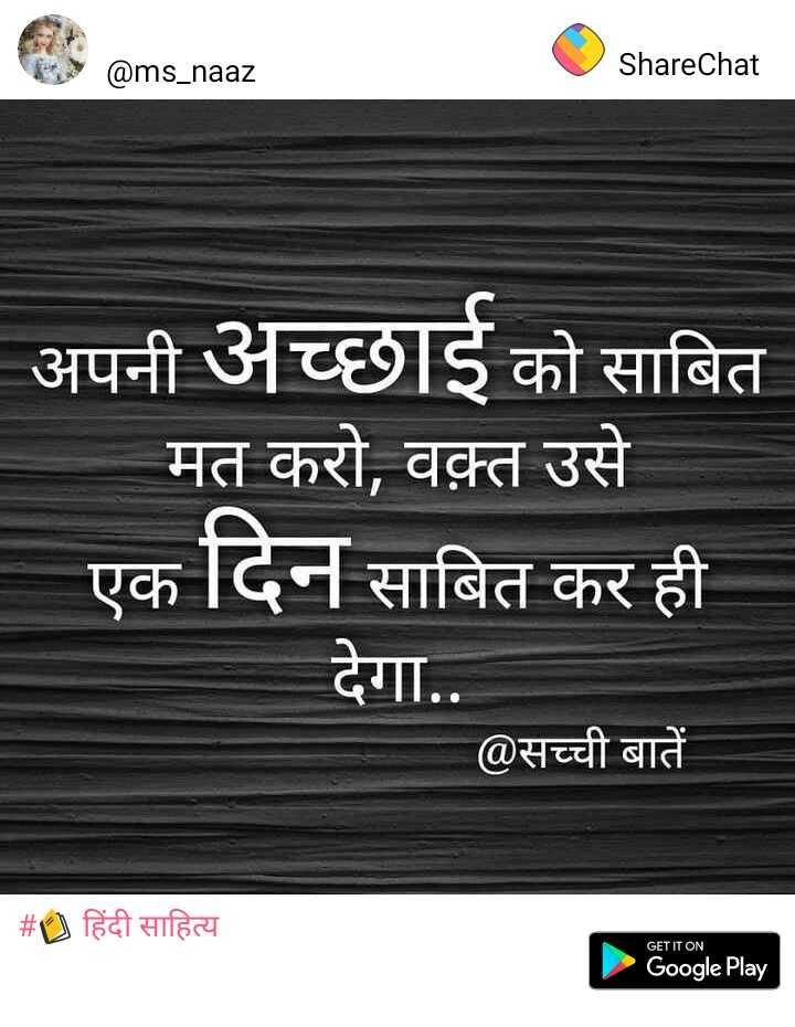 📝प्रेरणादायक - 5 @ ms . naaz @ ms _ naaz ShareChat अपनी अच्छाई को साबित मत करो , वक़्त उसे एक दिन साबित कर ही देगा . . @ सच्ची बातें | # ] हिंदी साहित्य GET IT ON Google Play - ShareChat