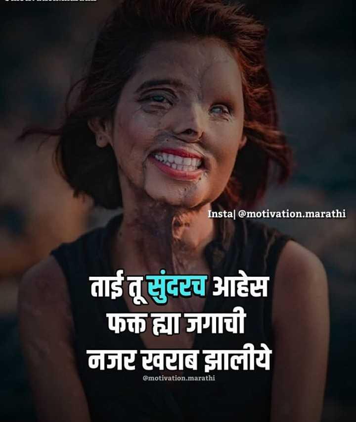 🙏प्रेरणादायक - Insta @ motivation . marathi ताई तू सुंदरच आहेस फक्त ह्या जगाची नजर स्वराब झालीये @ motivation . marathi - ShareChat