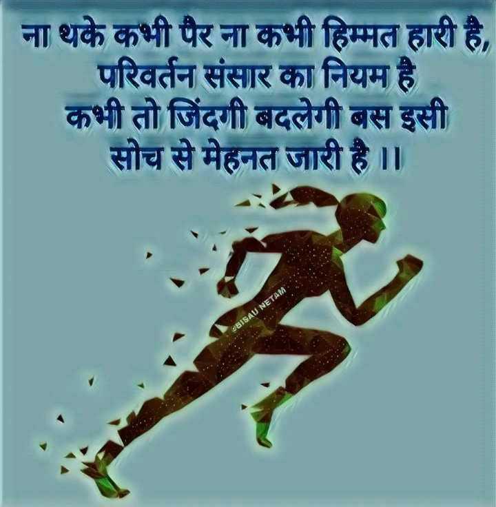 📝प्रेरणादायक - ना थके कभी पैर ना कभी हिम्मत हारी है , | परिवर्तन संसार का नियम है । कभी तो जिंदगी बदलेगी बस इसी सोच से मेहनत जारी है । । BISAU NETAM - ShareChat