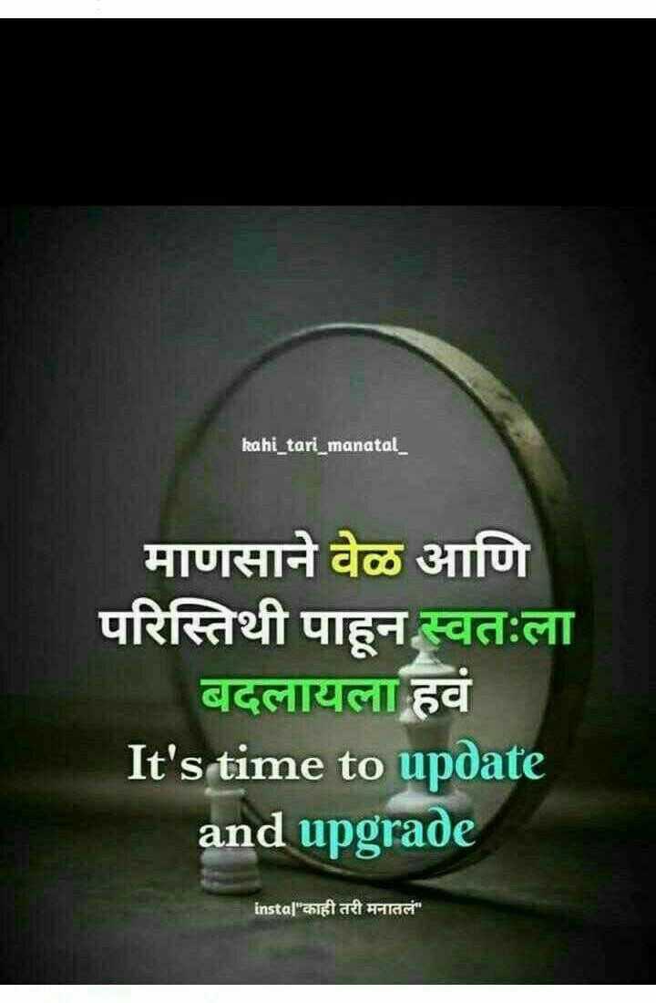 📝प्रेरणादायक - kahi _ tari manatal माणसाने वेळ आणि परिस्तिथी पाहून स्वतःला बदलायला हवं It ' s time to update and upgrade insta ] काही तरी मनातलं - ShareChat